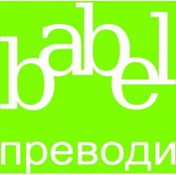 Traduceri in si din limba bulgara